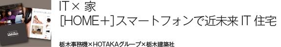 IT×家 [HOME+]スマートフォンで近未来IT住宅 栃木事務機×HOTAKAグループ×栃木建築社