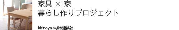 家具×家 暮らし作りプロジェクト kirinoya×栃木建築社